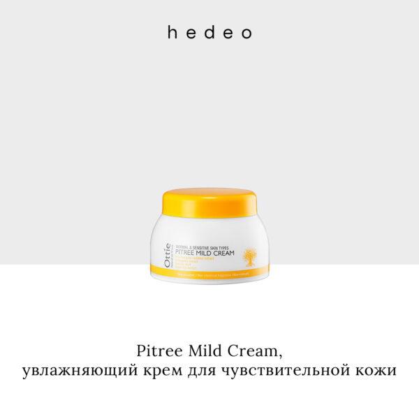 Ottie Pitree Mild Cream, увлажняющий крем для чувствительной кожи