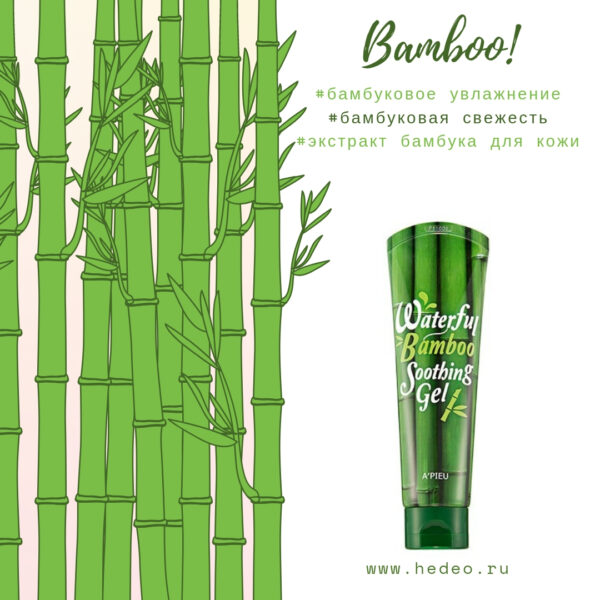 Waterful Bamboo soothing Gel hedeo