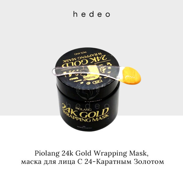 Piolang 24k Gold Wrapping Mask, Esthetic House, маска для лица С 24-Каратным Золотом