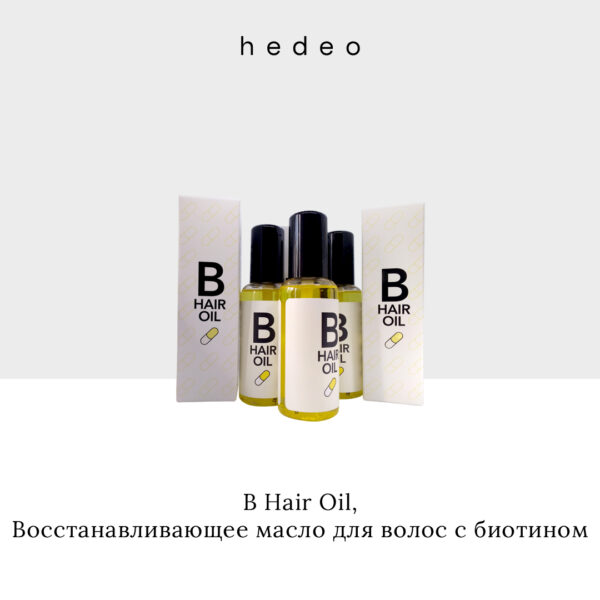 B Hair Oil, Hello Everybody, восстанавливающее масло для волос с биотином