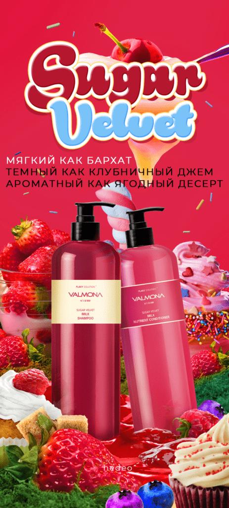 Шампунь ягоды, ягодный шампунь, Sugar Velvet Milk Shampoo